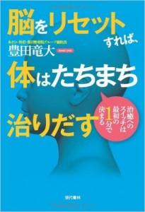 イネイト活性療法の本