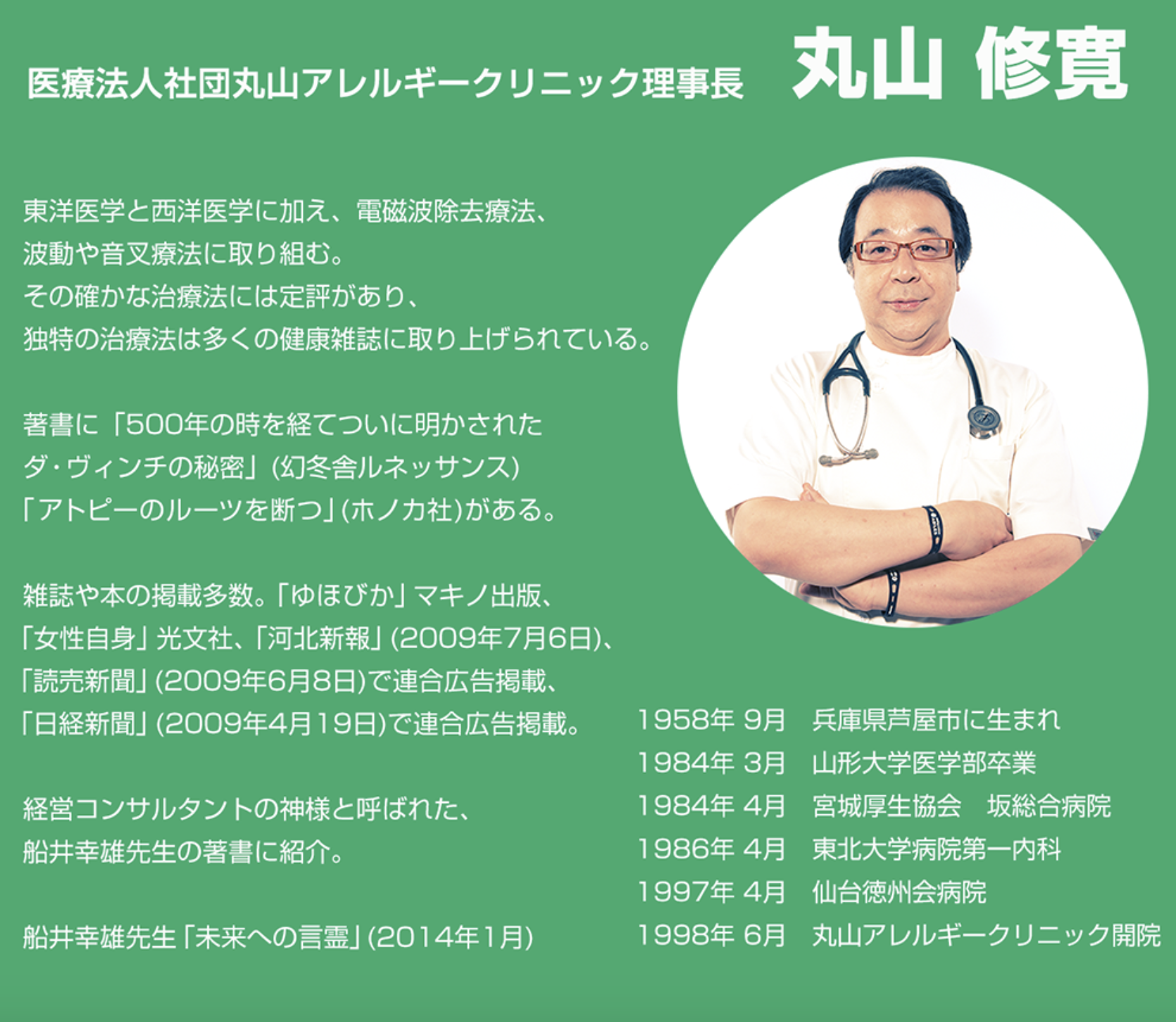 maruyama経歴