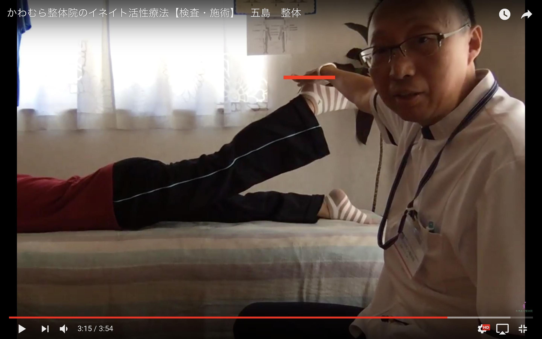 施術後の左脚