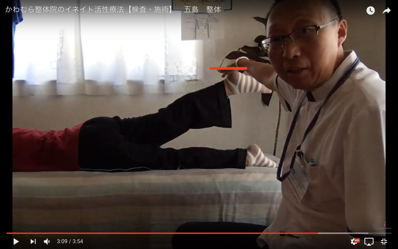 施術後の右脚