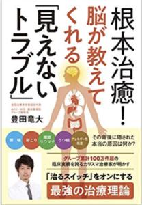 イネイト活性療法
